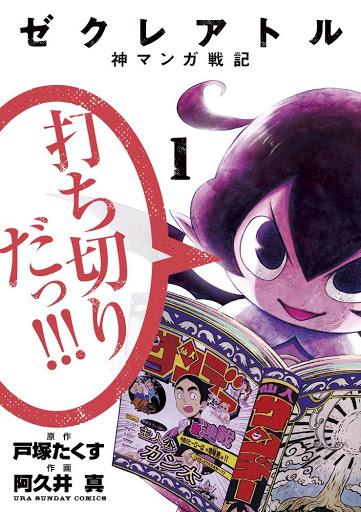 Zekureatoru - Kami Manga Senki