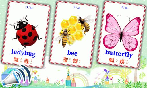 昆蟲學習卡