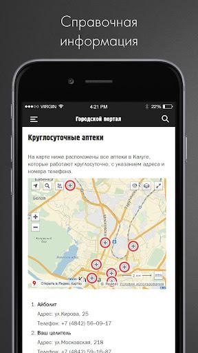 Kasimov Poisk 1.0 screenshots 4