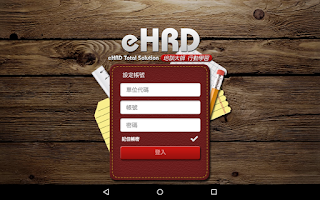 Screenshot of 旭聯培訓大師 行動學習