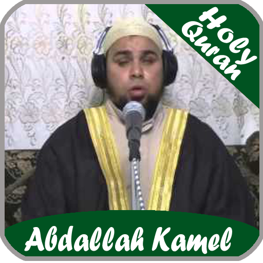 Abdallah Kamel Quran MP3