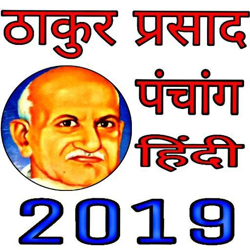 Thakur Prasad Calendar 2019 : Panchang In Hindi Android APK Download Free By Technic World
