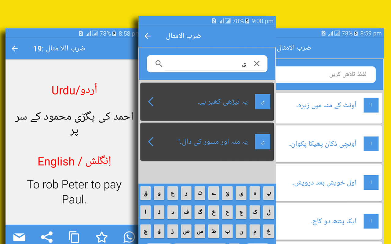 Urdu english proverbs screenshot
