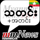 Myanmar News LIVE (Zawgyi)