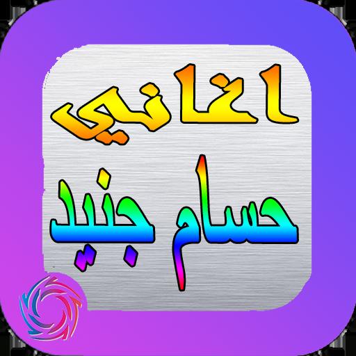 Songs of Hussam Junaid (app)