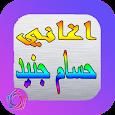 Songs of Hussam Junaid