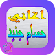 Songs of Hussam Junaid (app)