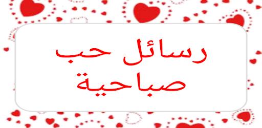 رسائل حب صباحية التطبيقات على Google Play