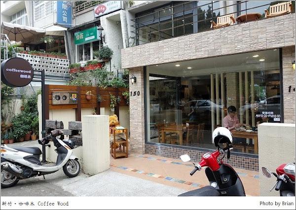 新竹三民路上輕食咖啡下午茶。舒服好環境的咖啡木 Coffee Wood
