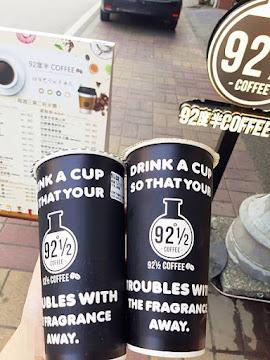 92度半咖啡(里港號)
