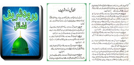 Descargar Darood Shareef Ke Fazail in Urdu para PC gratis