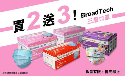買二送三!BroadTech-三層口罩_760X460.jpg