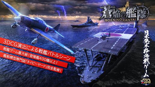 蒼焔の艦隊 apkmartins screenshots 1