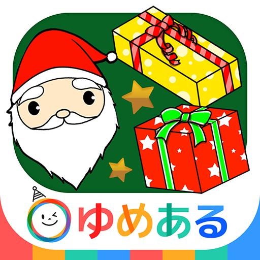 サンタさんと小人たち【プレゼントはどっち?】 教育 App LOGO-APP試玩