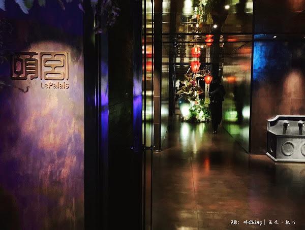 頤宮中餐廳Le Palais - 米其林三星餐廳