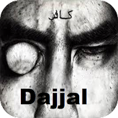 The Story of Dajjal