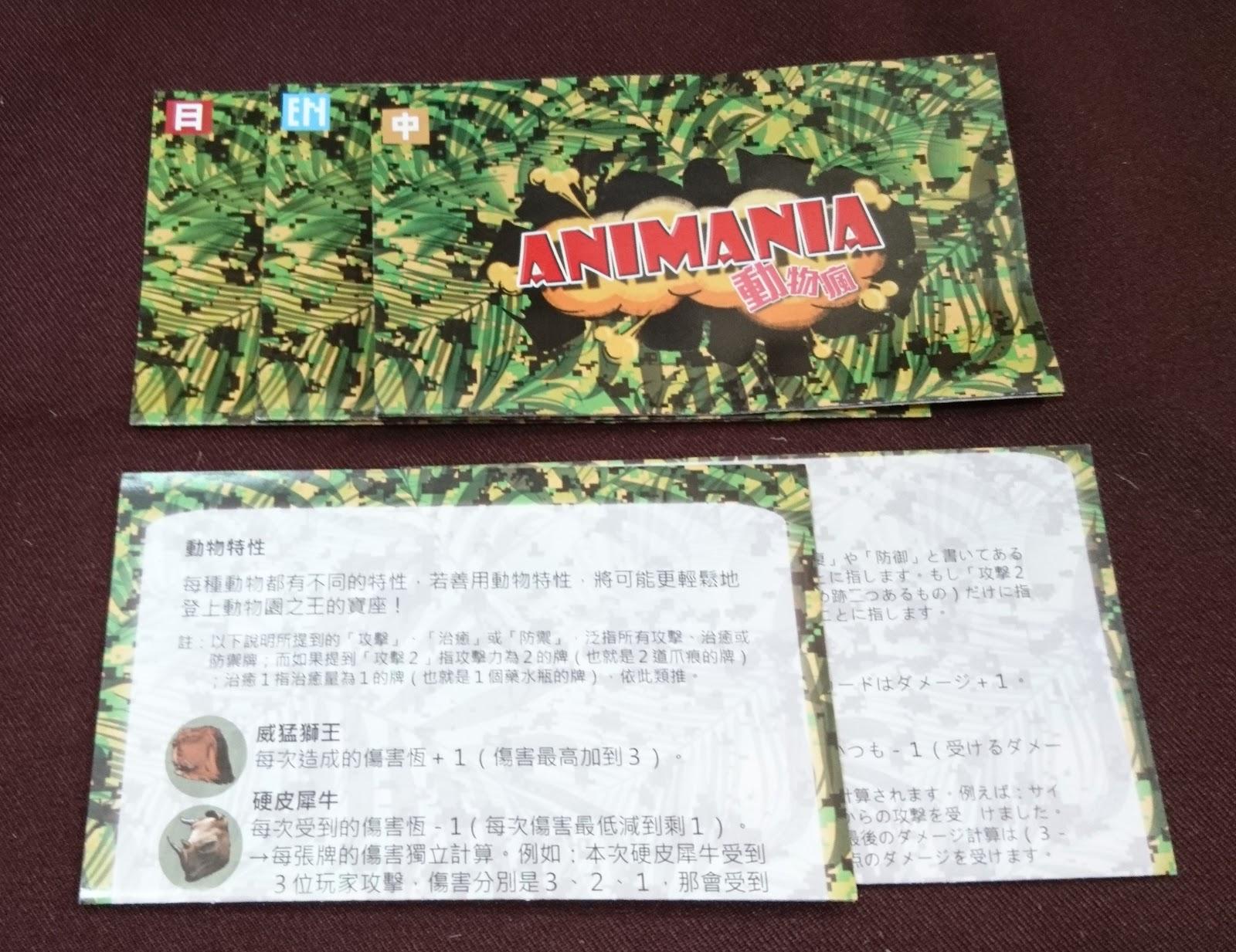 Animania_07.JPG
