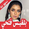 أغاني بلقيس فتحي بدون نت 2019
