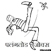 latest hindi jokes