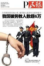 Photo: P民报 10-19