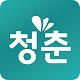 청춘홈쇼핑 - 최저가, 공동구매앱, 생활쇼핑, 모바일홈쇼핑 Download on Windows