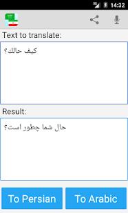 Arabština perština tlumočník - náhled