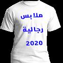 البسة رجالية 2020 Men Clothes icon