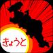 きょうとのやぼう - Androidアプリ