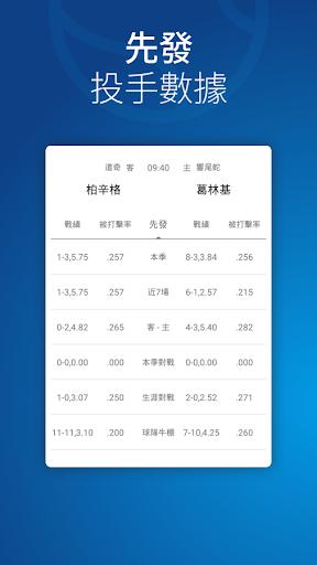 玩運彩 即時比分 4.3.11 screenshots 5