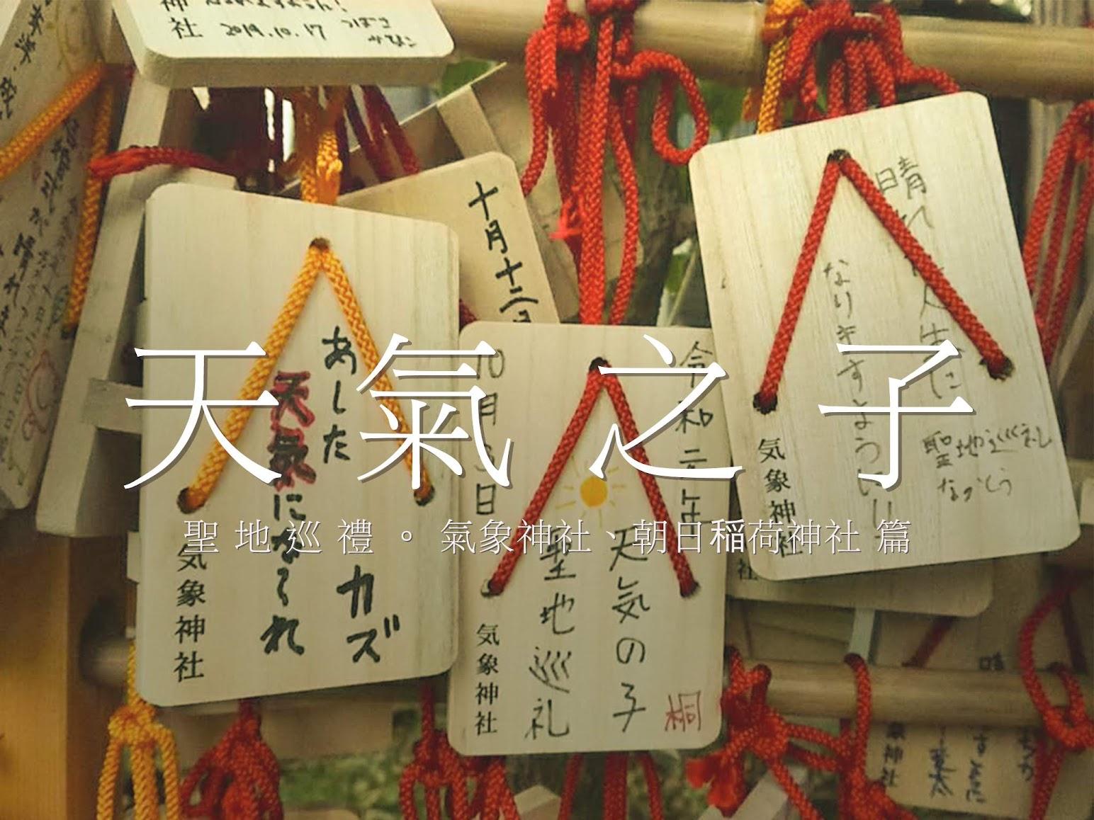 [迷迷日本] 《 天氣之子 》聖地巡禮 氣象神社、朝日稲荷神社、台場海濱公園…東京東半部