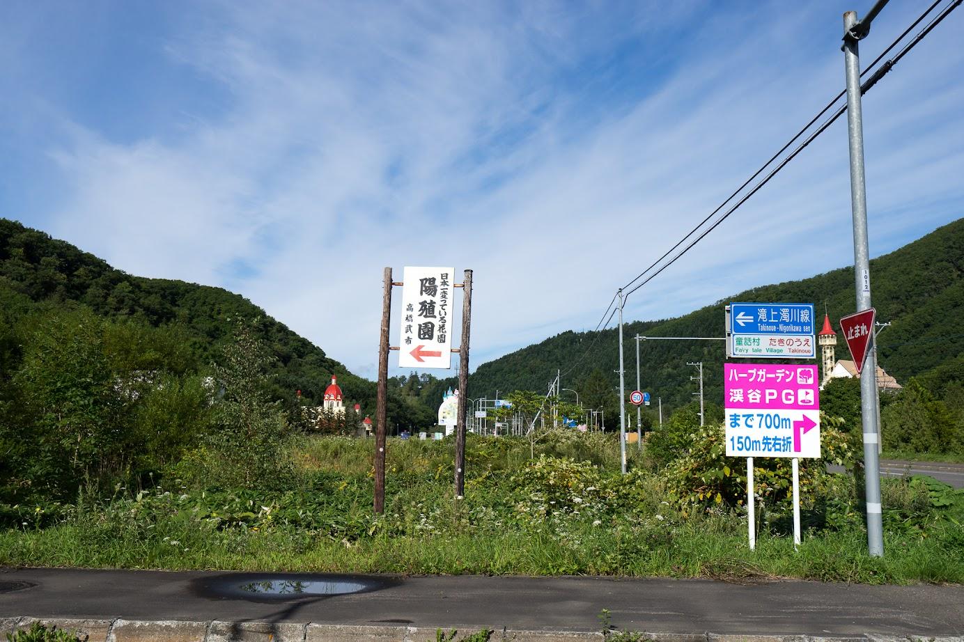 「日本一変っている花園 陽殖園 高橋武市」の立て札