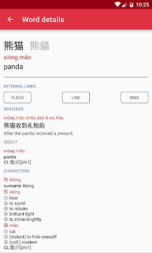 Du Chinese u2013 Mandarin Lessons 1.5.0 screenshots 5