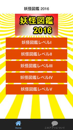 妖怪図鑑 2016