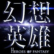 幻想英雄2:Heroes of Fantasy