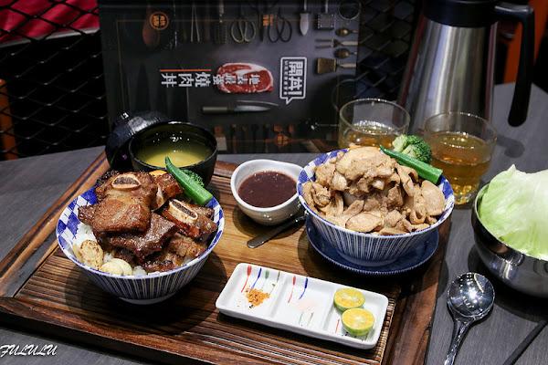 丼飯 傳說中地表最強燒肉丼!來台南啦~撲天蓋地的滿滿燒肉!「開丼 燒肉vs丼飯」|台南丼飯|南紡購物中心|