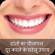 दांतों का पीलापन के घरेलू उपाय