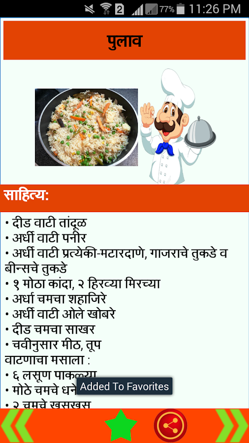 Marathi recipes android apps on google play marathi recipes screenshot forumfinder Choice Image