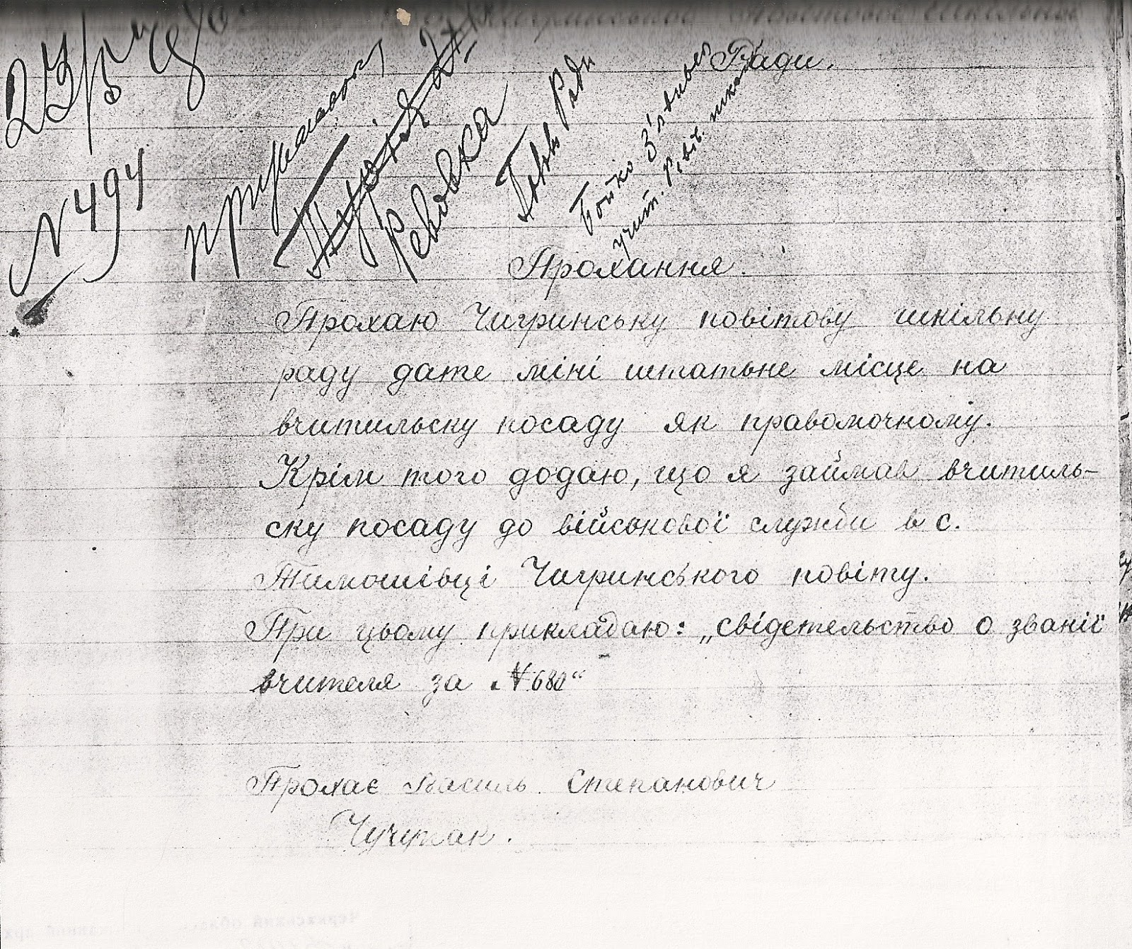 Заява Василя Чучупака про прийняття на посаду вчителя з приватної колекції Олександра Солодара