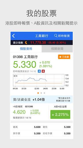 元富證券財經APP,領先業界推出,震撼登場!