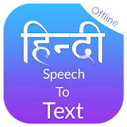 App Hindi Speech To Text APK for Windows Phone