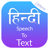 Hindi Speech To Text