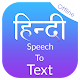 Hindi Speech To Text Download for PC Windows 10/8/7