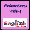 คำศัพท์ภาษาอังกฤษ icon