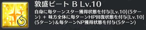 敦盛ビート[B]