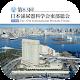 第83回日本泌尿器科学会東部総会 Download on Windows