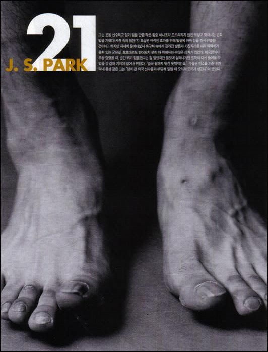 박지성 선수의 발