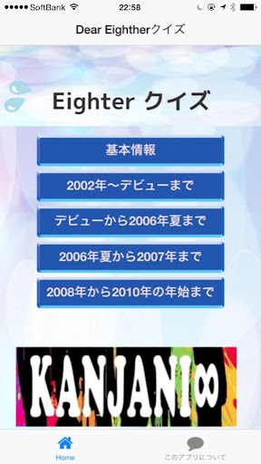 Dear Eighter クイズ