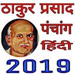 Thakur Prasad Calendar 2019 : Panchang in hindi Icon