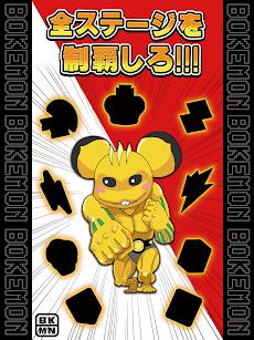 無料ゲーム【BOKEMON】トボケモンスターを進化させるで!のおすすめ画像5