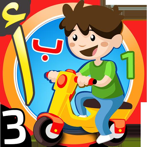 Arabic Alphabets 遊戲 App LOGO-硬是要APP